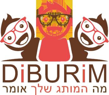 לוגו - דיבורים