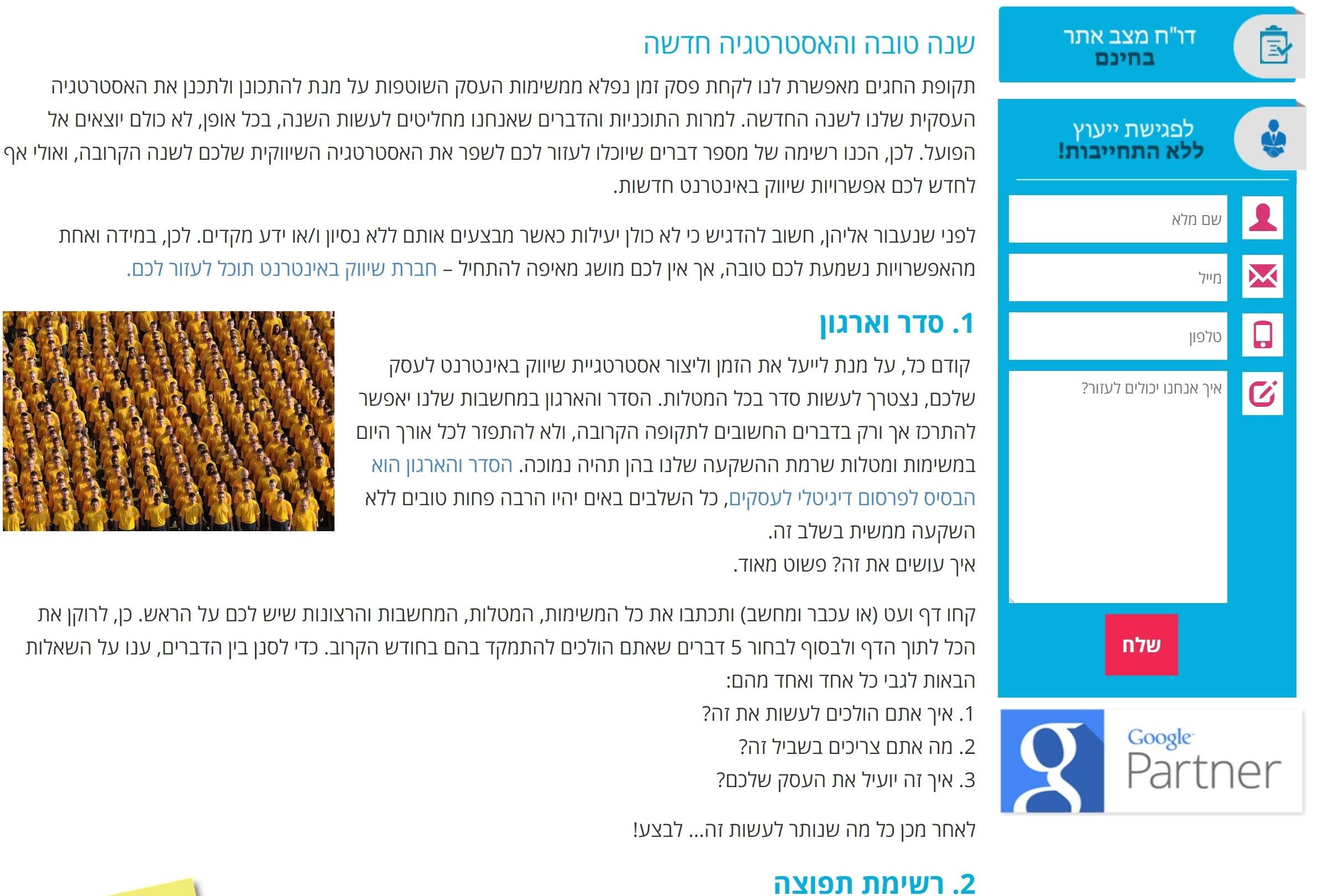 צילום מסך - מאמר EMOJO